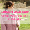 石原さとみ2020すっぴん旅(ギリシャ)衣装・ピンクジャケットのブランドは?