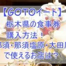 【GOTOイート】那須エリアのプレミアム食事券の購入方法と加盟店は?予約サイト情報も