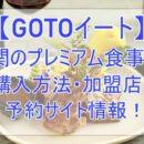 【GOTOイート】一関のプレミアム食事券の購入方法と加盟店は?予約サイト情報も